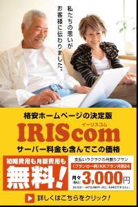 IRIScomバナー広告